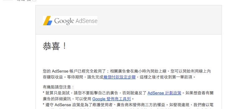AdSense帳戶啟用啦!