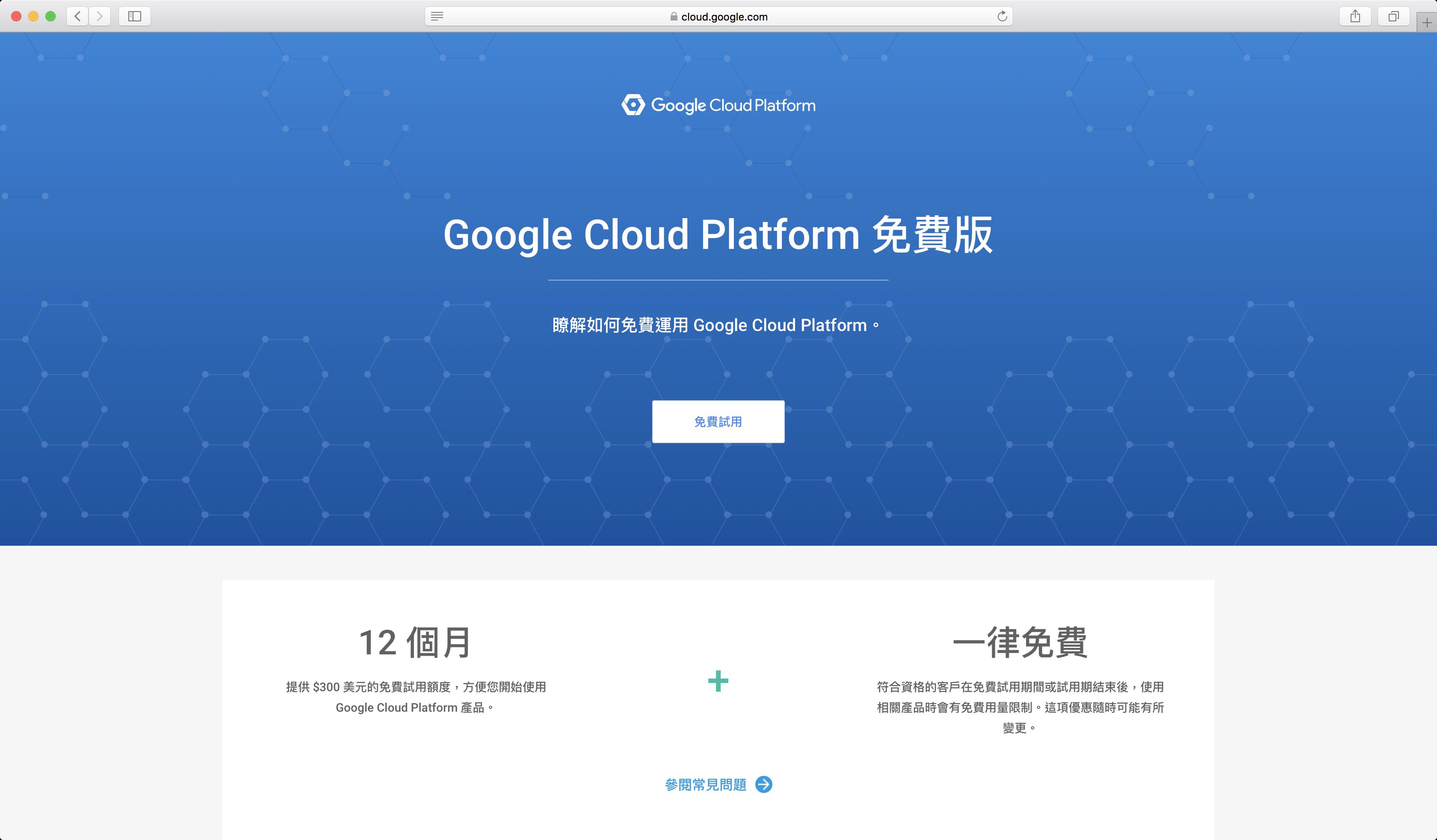 Google Cloud Platform - 免費額度網站