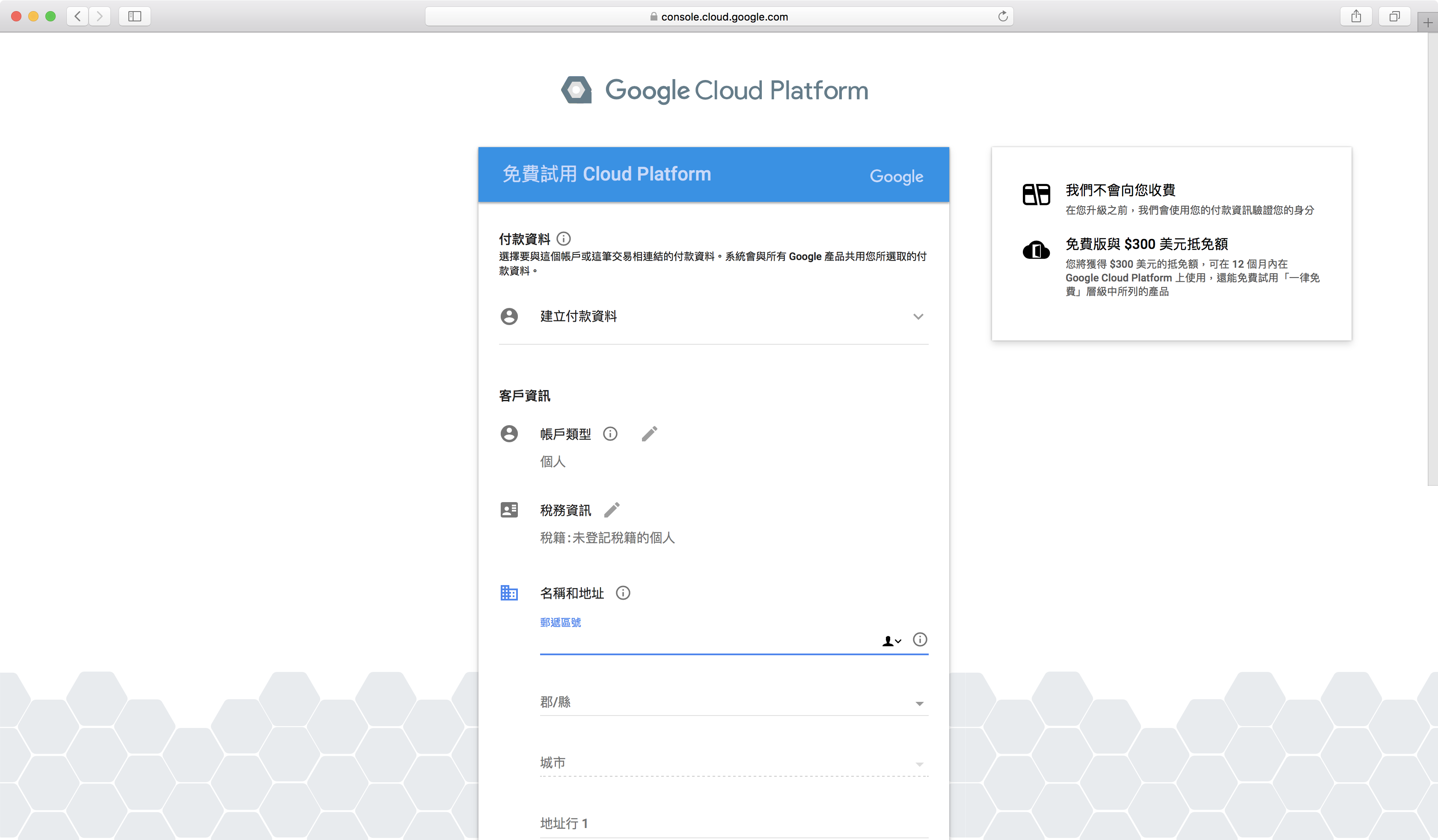 Google Cloud Platform 註冊畫面(二)