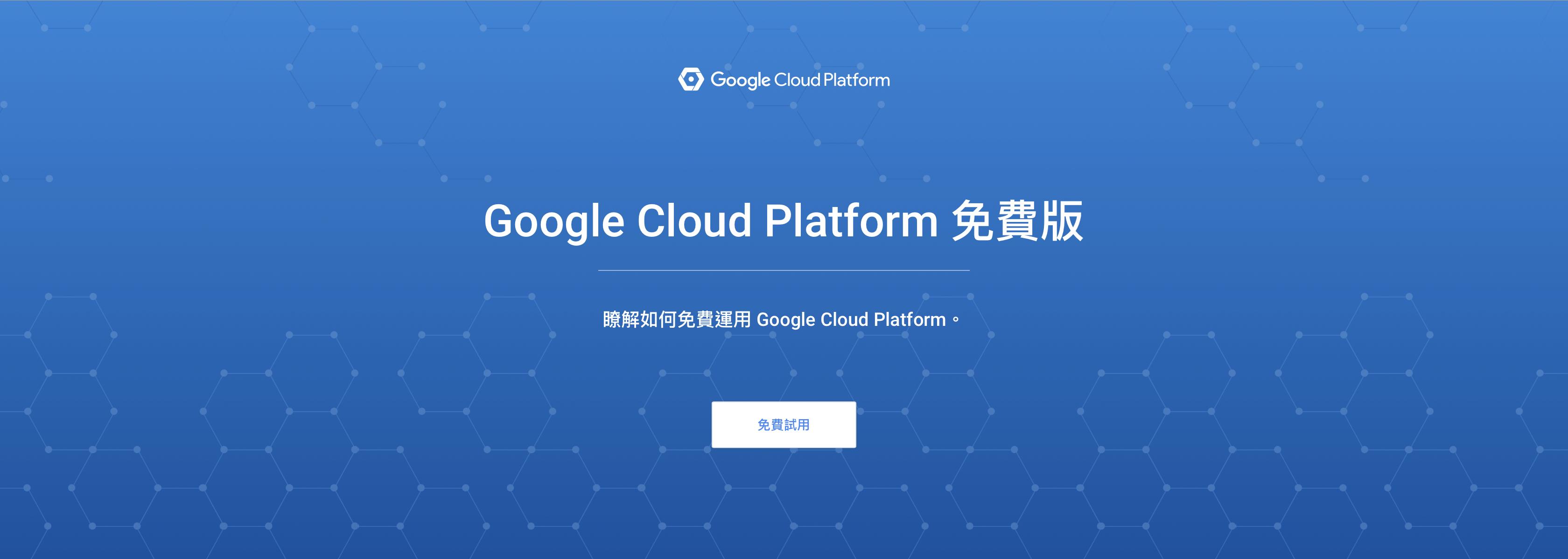 利用 Cloud Launcher 建立 WordPress 主機