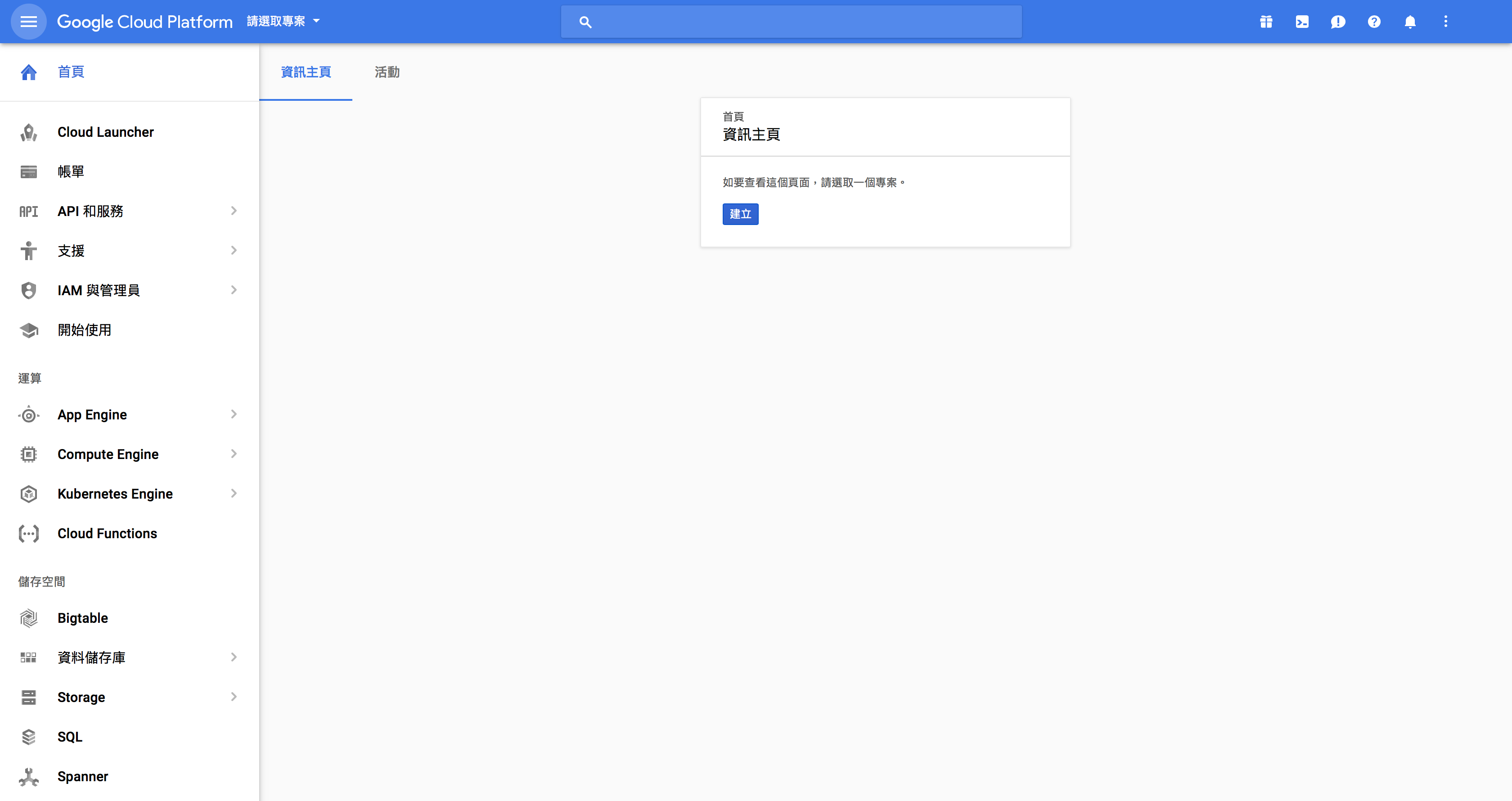 Google Cloud Console - 無專案