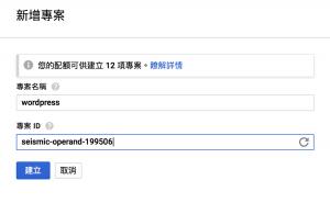 Google Cloud Console - 專案ID