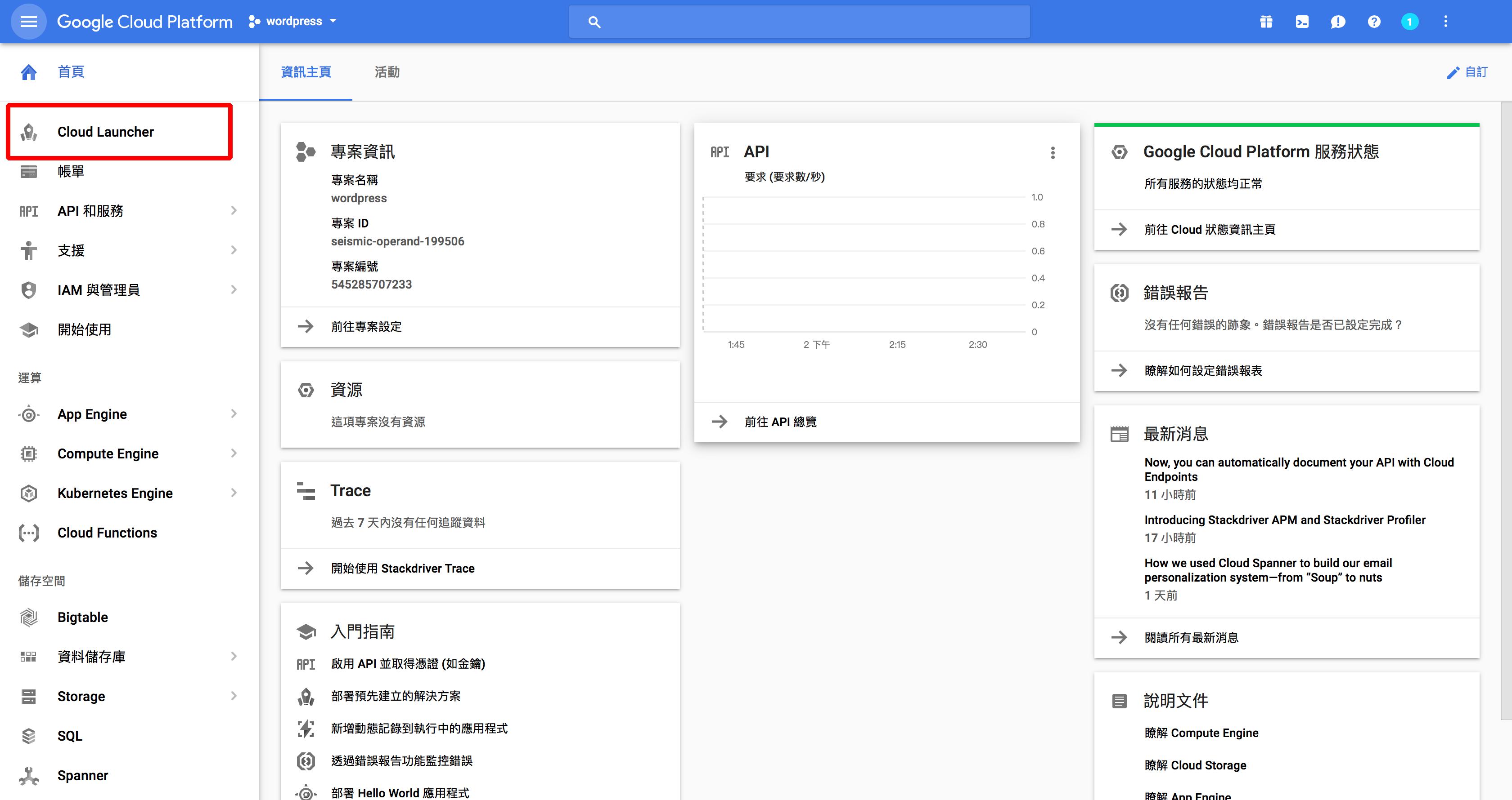 Google Cloud Console - 專案建立完成