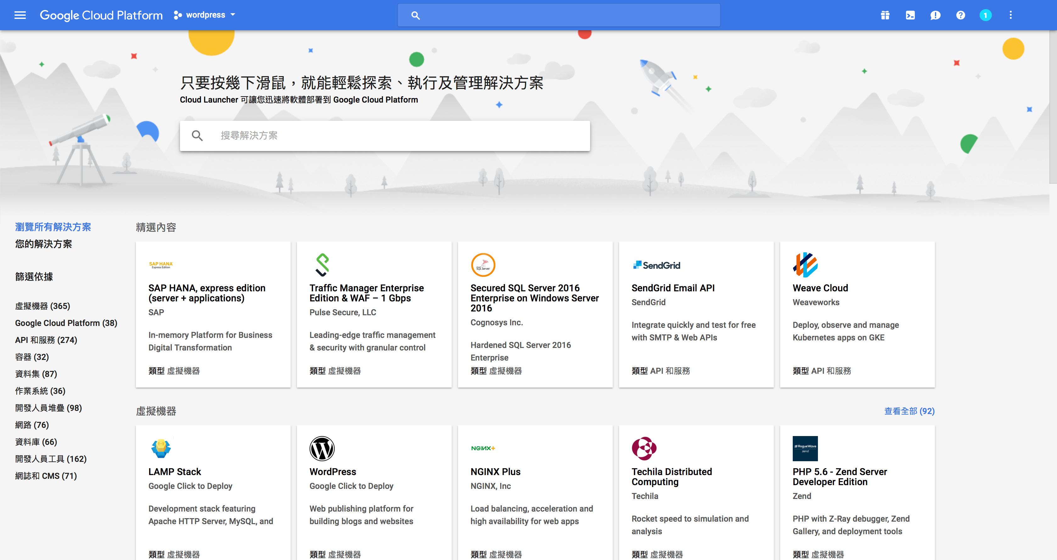 Google Cloud Console - Cloud Launcher