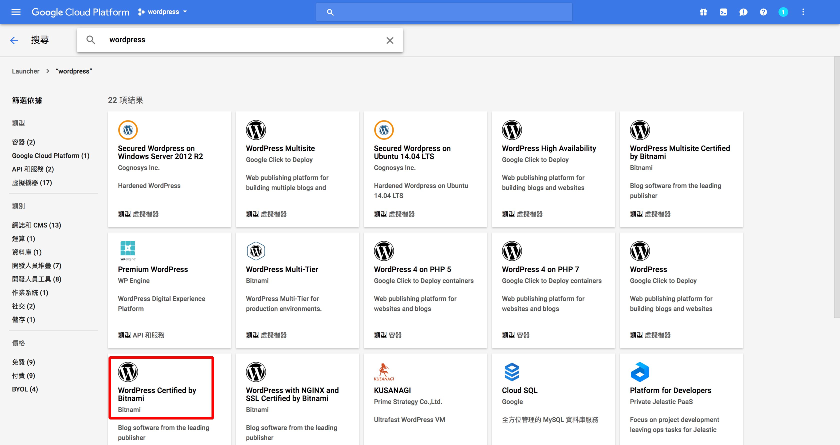 Google Cloud Console - Cloud Launcher 搜尋 wordpress