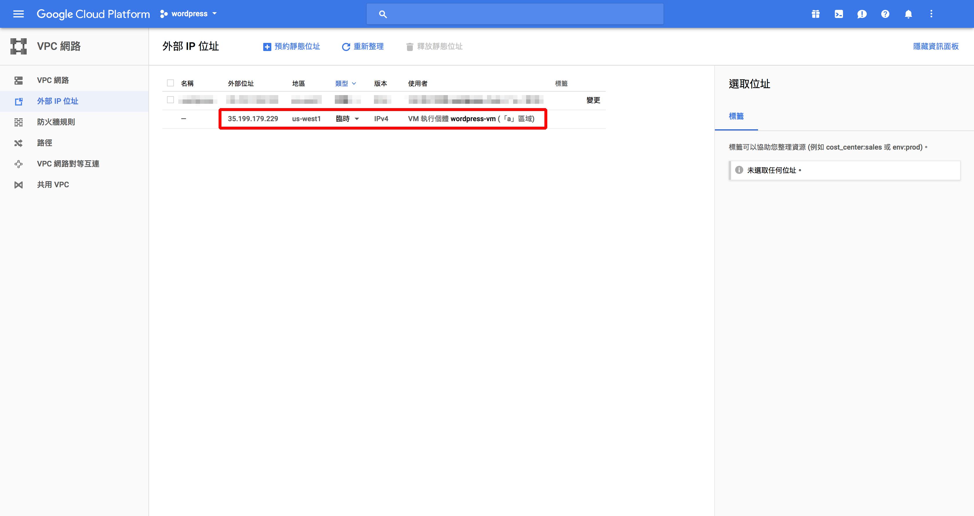 Google Cloud Console – VPC 網路