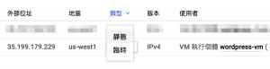 Google Cloud Console – VPC 網路設定靜態