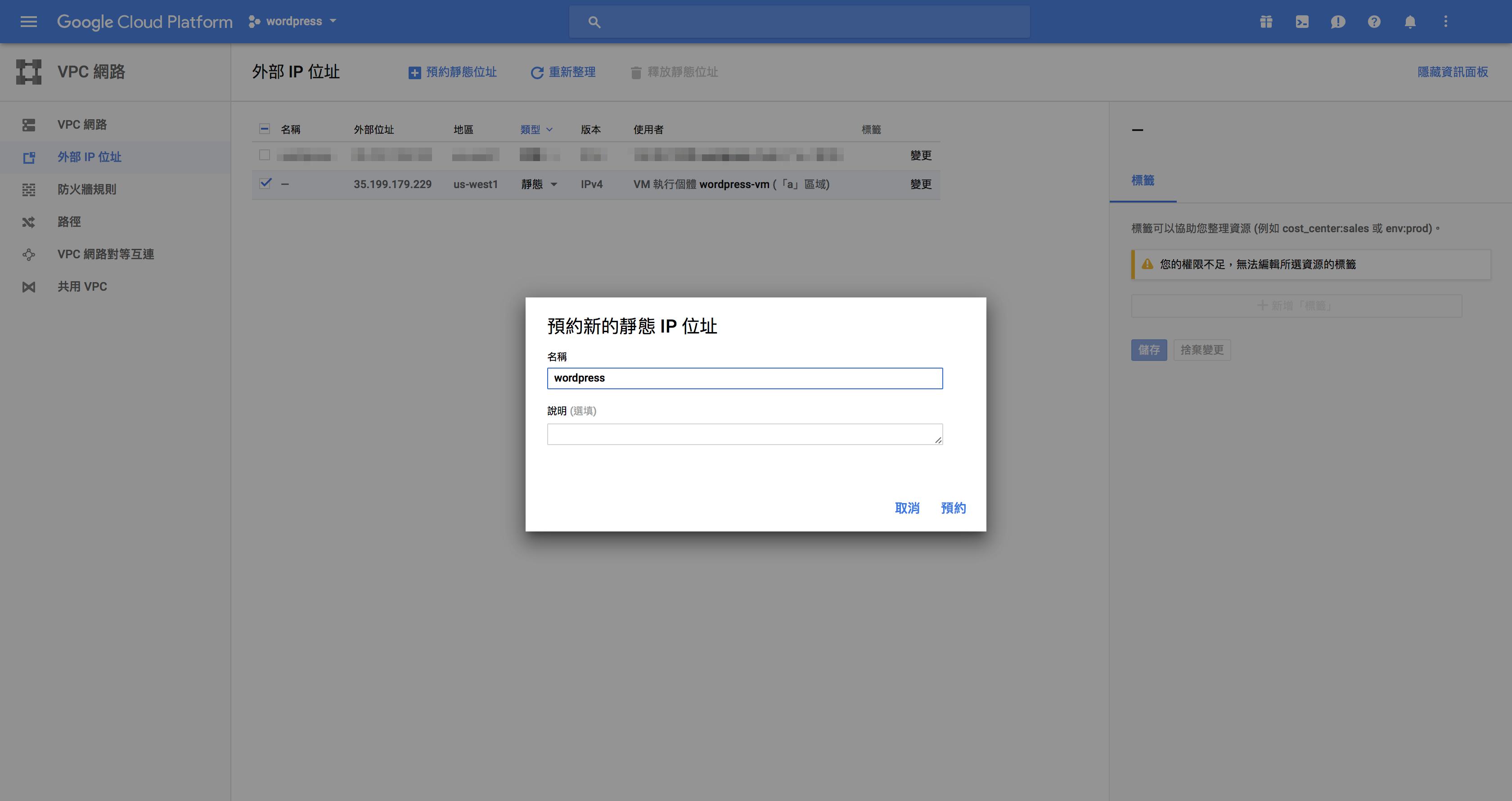 Google Cloud Console – VPC 網路設定靜態名稱