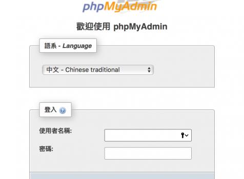 進入由 Bitnami 建立的 phpMyAdmin