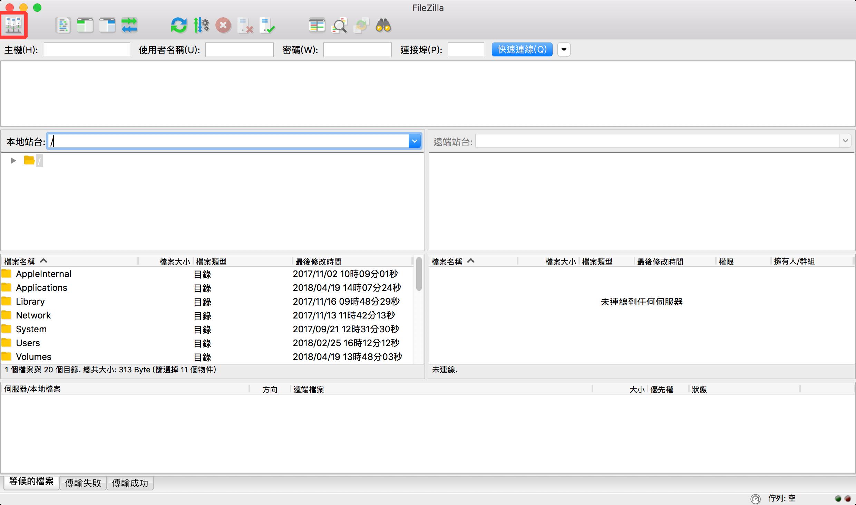 FileZilla - 主畫面