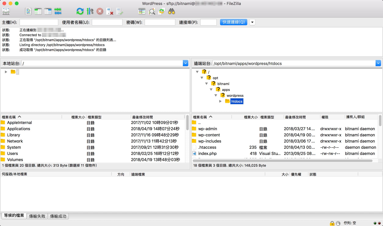 FileZilla - FTP 已連線