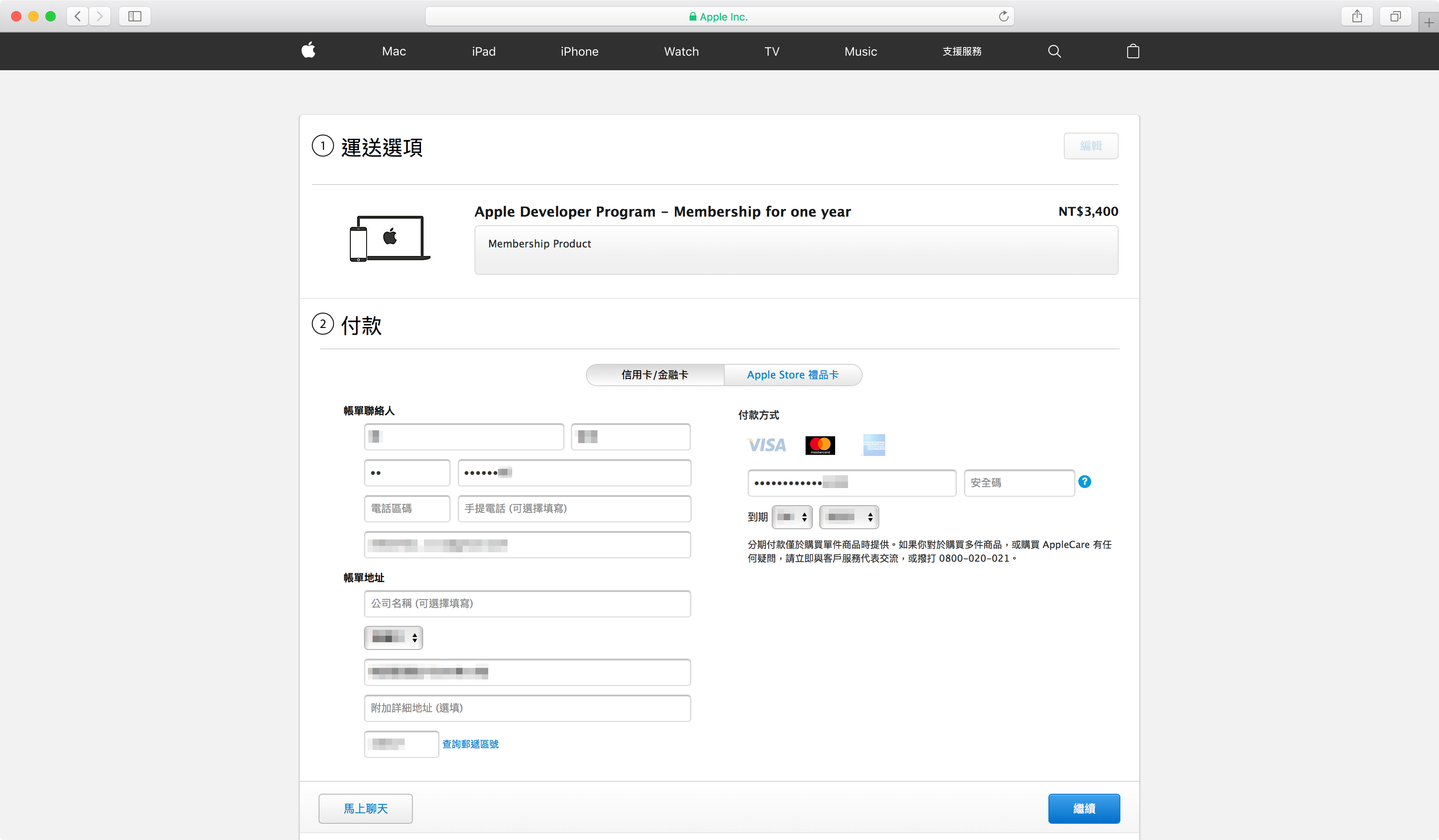 Apple online store - Payment information