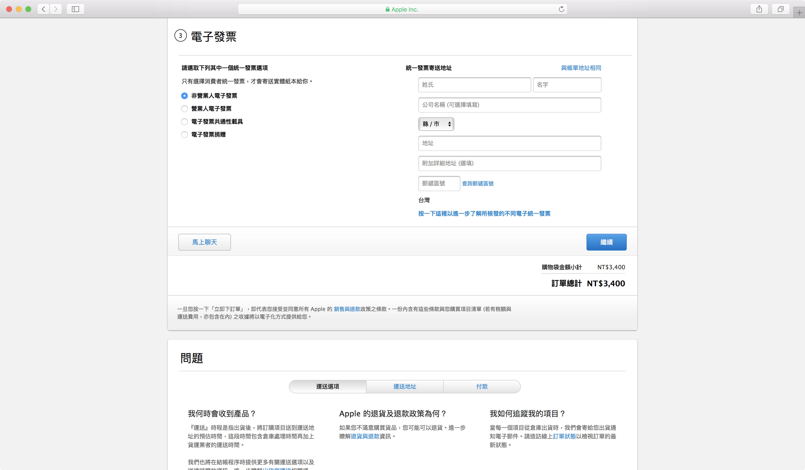 Apple online store - Invoice