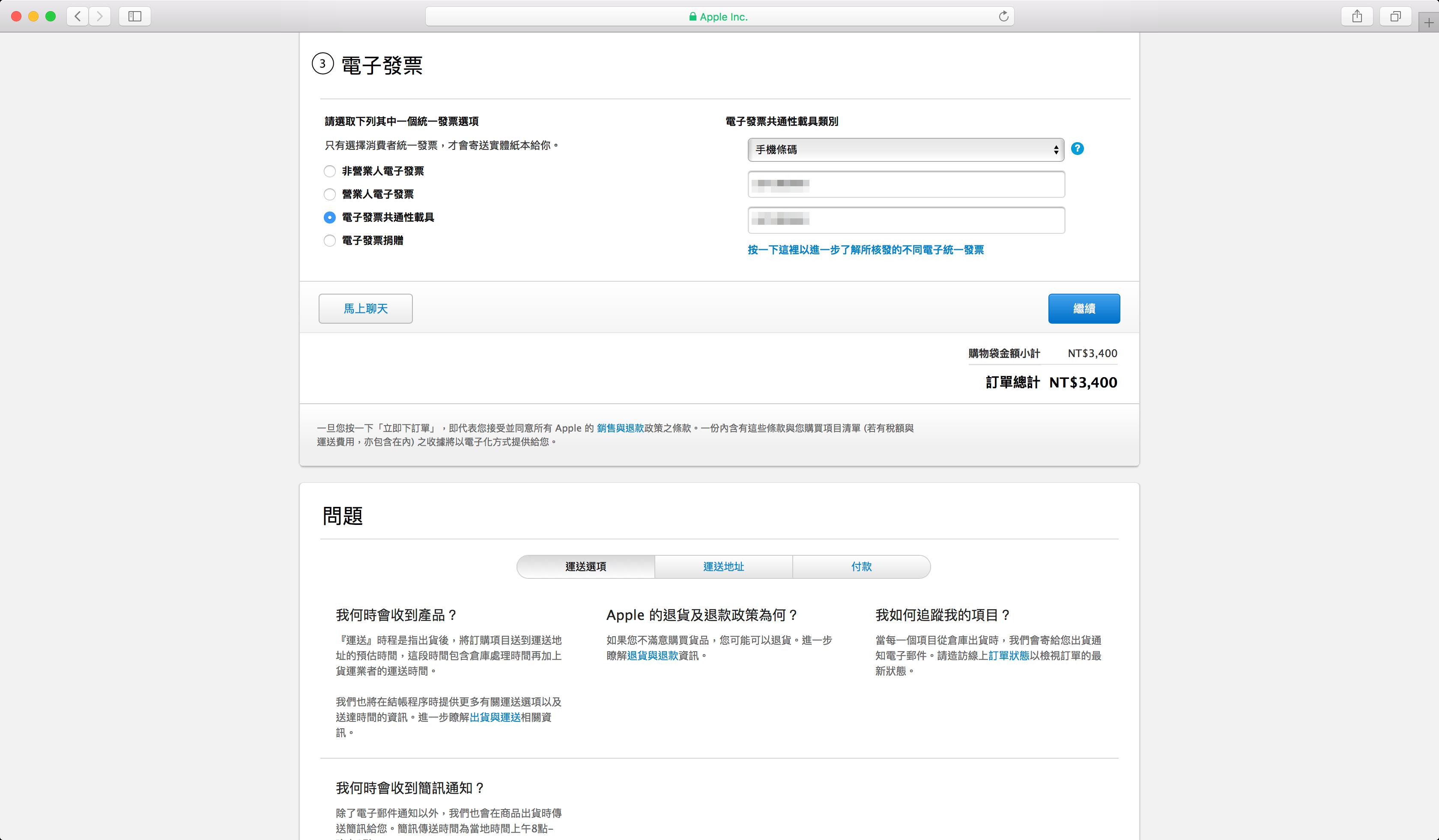 Apple online store - einvoice