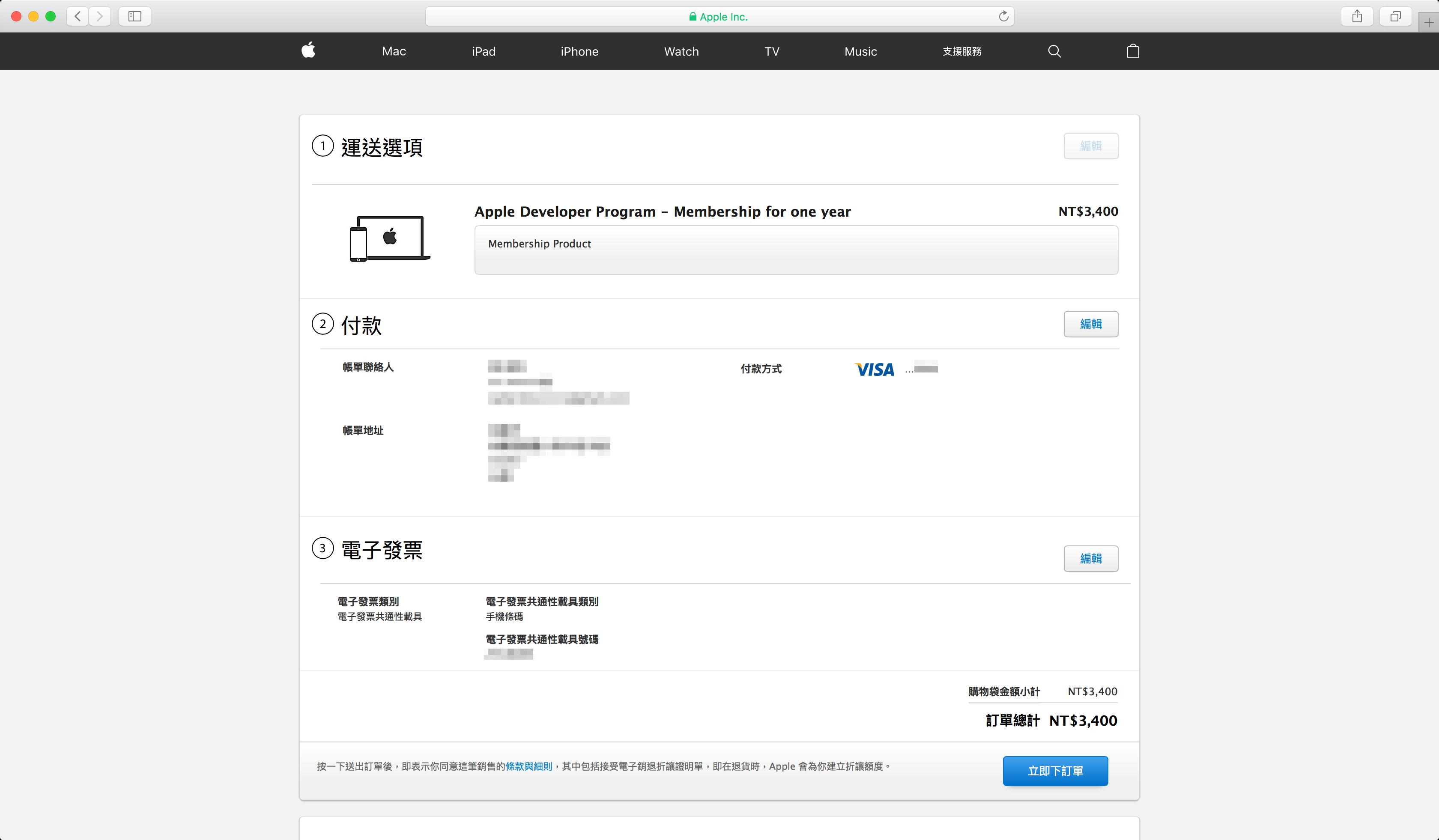 Apple online store - Confirm