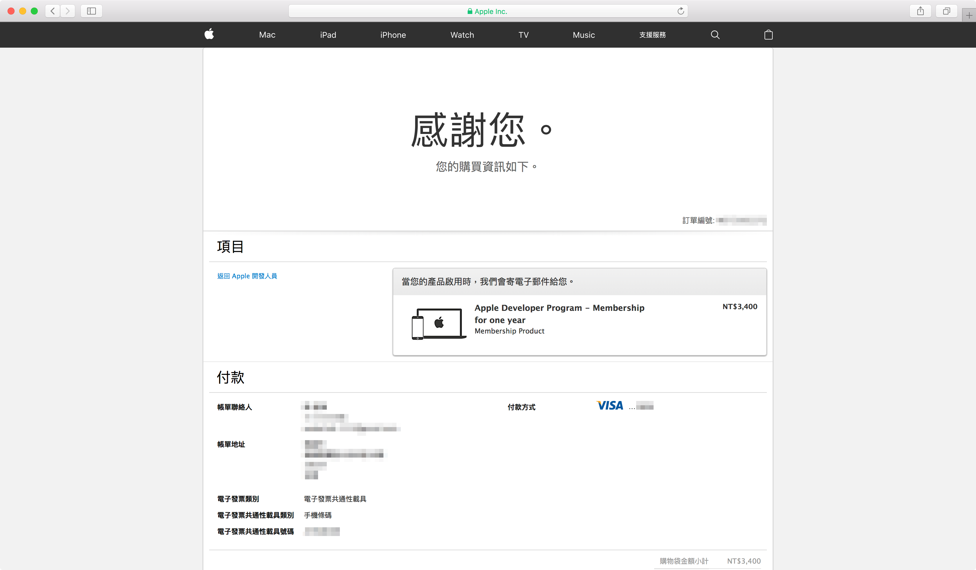 Apple online store - Thank you
