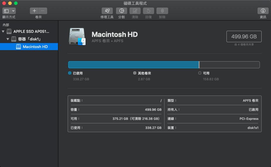 macOS - 磁碟工具程式