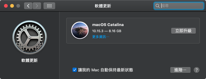macOS - 軟體更新