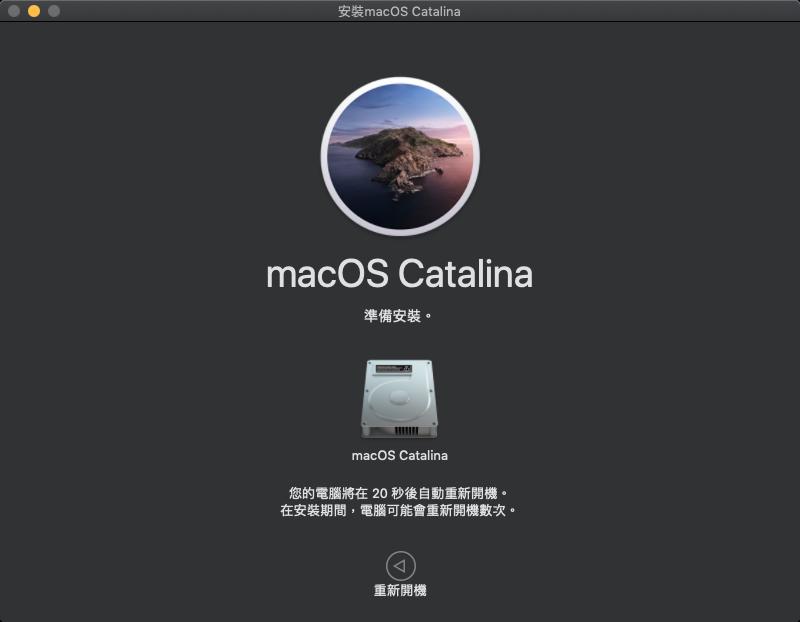 安裝 macOS Catalina