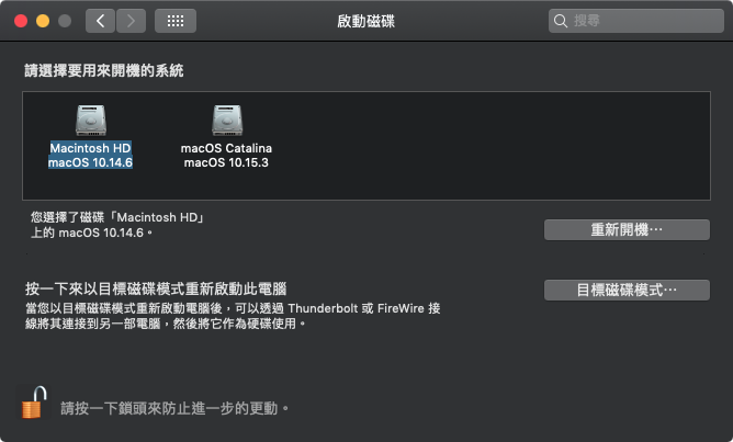 macOS - 啟動磁碟
