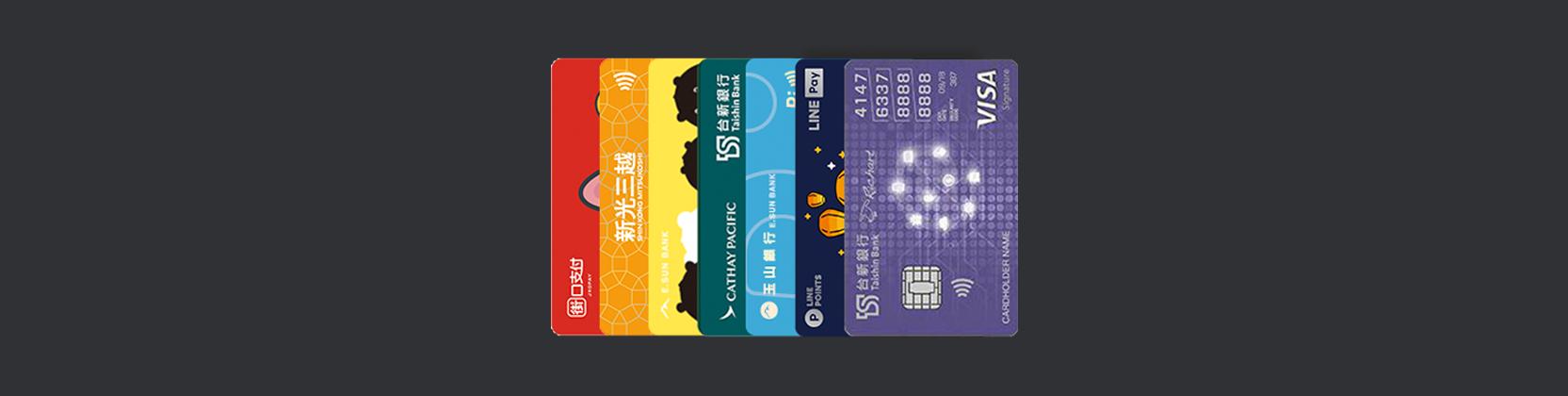 街口支付 – 信用卡刷卡回饋 (2020 第三季)